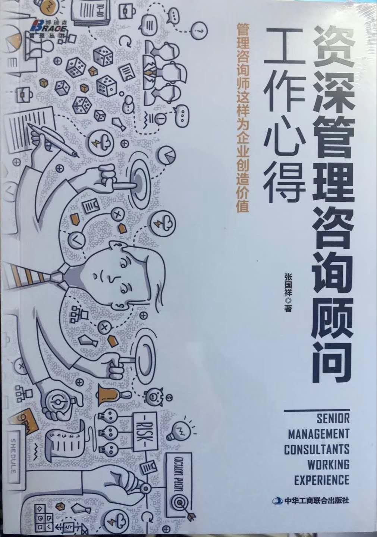 http://www.zhangguoxiang.com/upload/资深管理咨询顾问工作心得.jpg