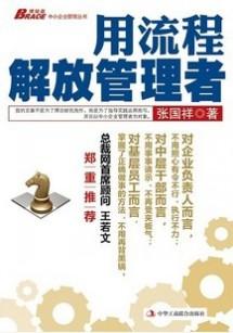 张国祥老师专著《用流程解放管理者》出版